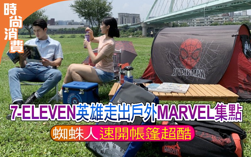 7-ELEVEN「英雄走出戶外」MARVEL集點 蜘蛛人速開帳篷超酷