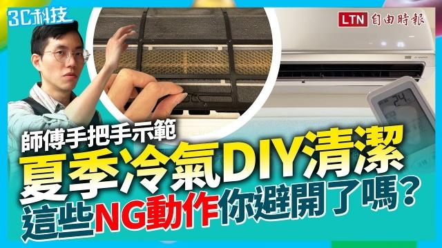 夏日省電攻略! 師傅手把手示範冷氣清潔 DIY 這些 NG 動作你避開了嗎?