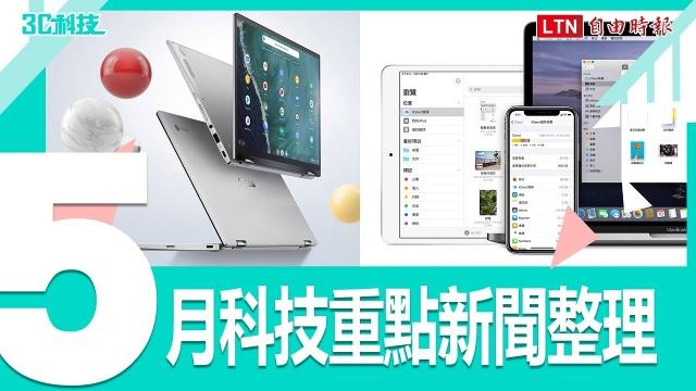 【五月科技大事】台灣本土疫情爆發、Google I/O 與華碩新機齊亮相