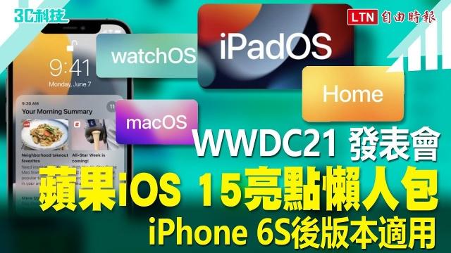 WWDC21發表會 蘋果iOS 15亮點懶人包 iPhone 6S後版本適用