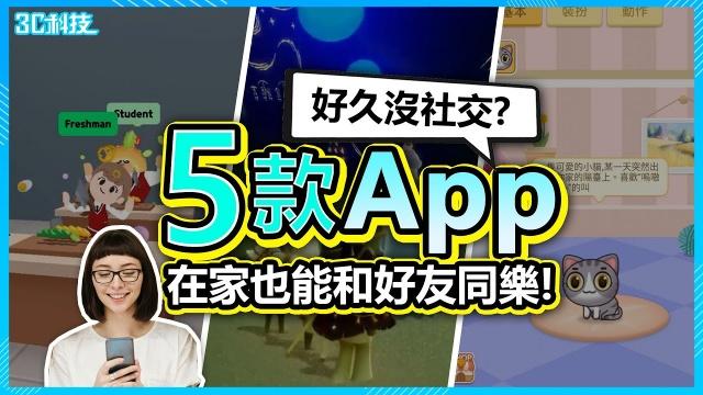 好久沒有「人與人連結」?5款超人氣App 防疫在家揪友一起嗨