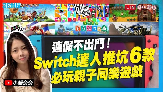 放假不出門!Switch達人推薦 6 款「多人同樂」遊戲超解悶