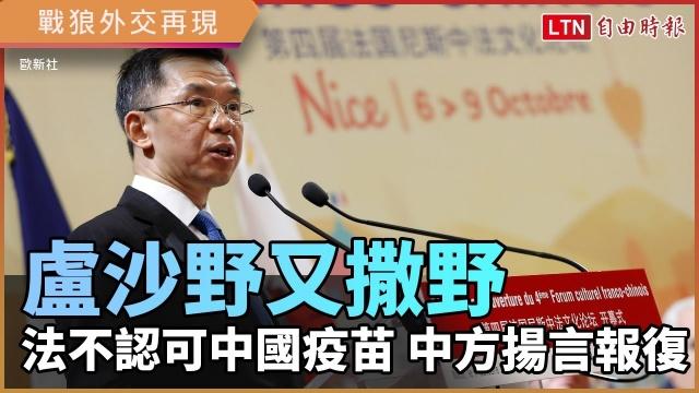 「戰狼外交」再現!法國不認可中國疫苗 中方揚言報復:實為「明顯的政治操弄」