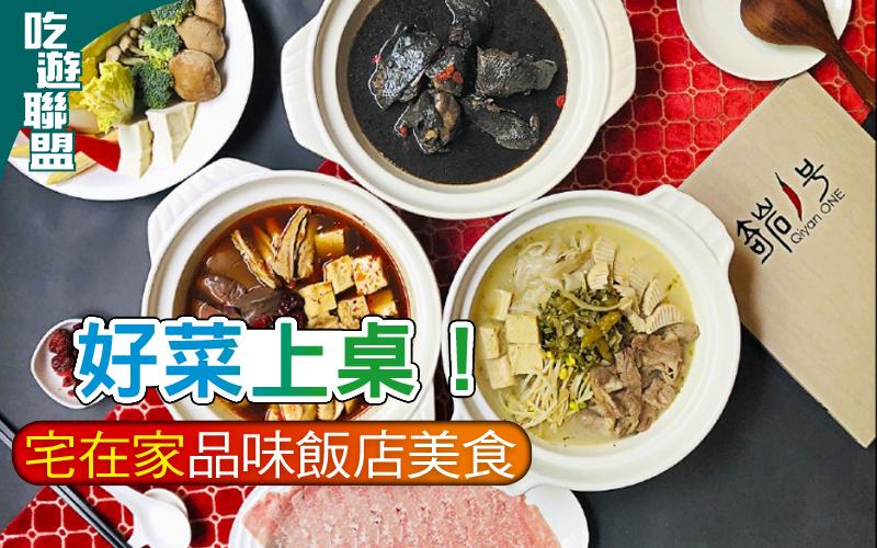 【吃遊聯盟】好菜上桌!─宅在家品味飯店美食