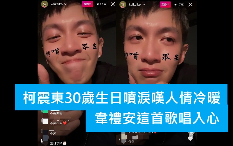 (獨家)柯震東30歲生日噴淚嘆人情冷暖 韋禮安這首歌唱入心