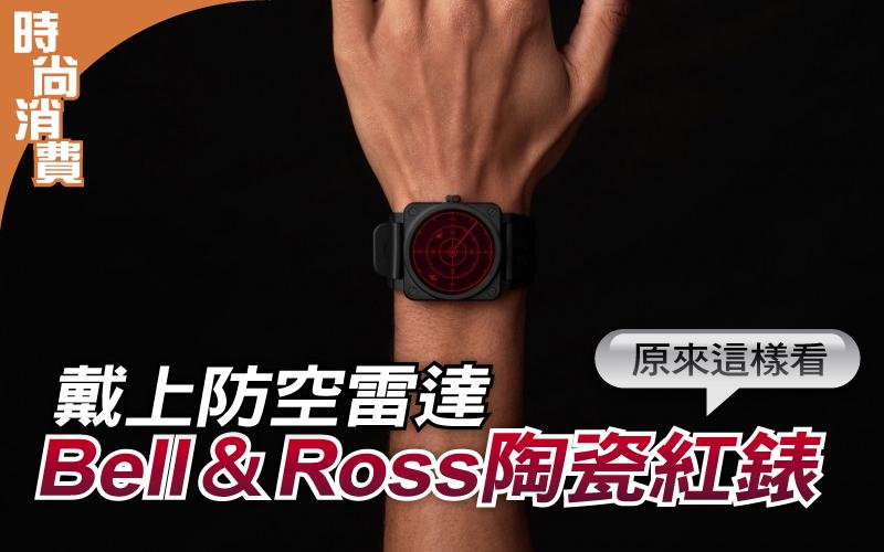 (影音)戴上防空雷達 Bell & Ross陶瓷紅錶原來這樣看