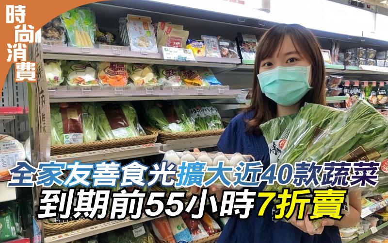 買菜新選擇!全家友善食光擴大近40款蔬菜 到期前55小時7折賣