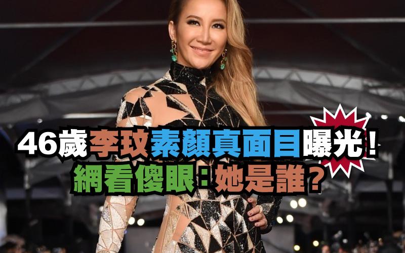46歲李玟素顏真面目曝光!網看傻眼:她是誰?