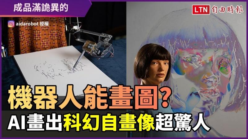 機器人發揮創意畫自畫像?人工智慧秀藝術作品探討科技未來