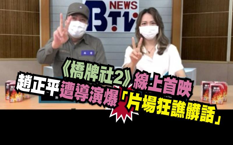 《橋牌社2》線上首映 趙正平遭導演爆「片場狂譙髒話」