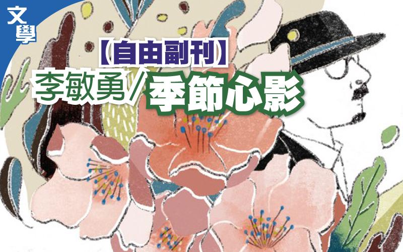 【自由副刊】  李敏勇/季節心影