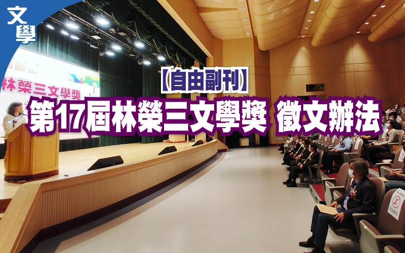 【自由副刊】 第17屆林榮三文學獎 徵文辦法