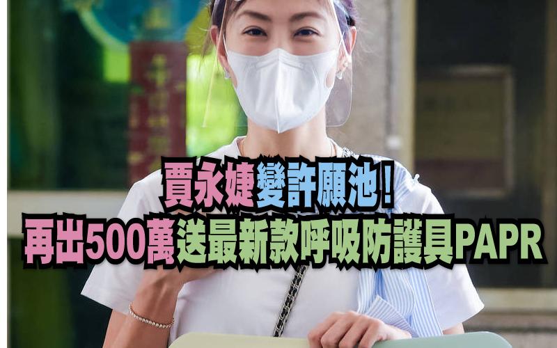 賈永婕變許願池!再出500萬送最新款呼吸防護具PAPR