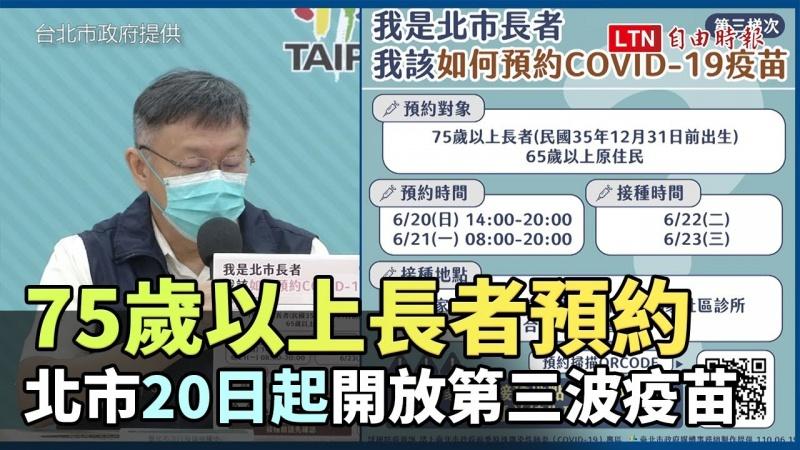北市75歲以上長者 20日起預約打疫苗(台北市政府提供)