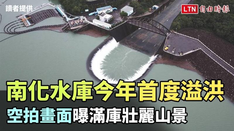 南化水庫今年首度溢洪 空拍畫面曝滿庫壯麗山景(讀者提供)