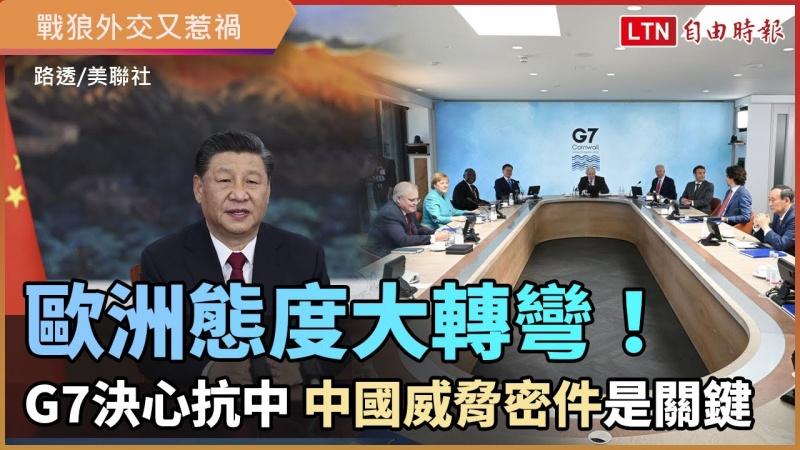 歐洲態度大轉彎!G7決心抗中原因曝光 中國威脅密件是關鍵