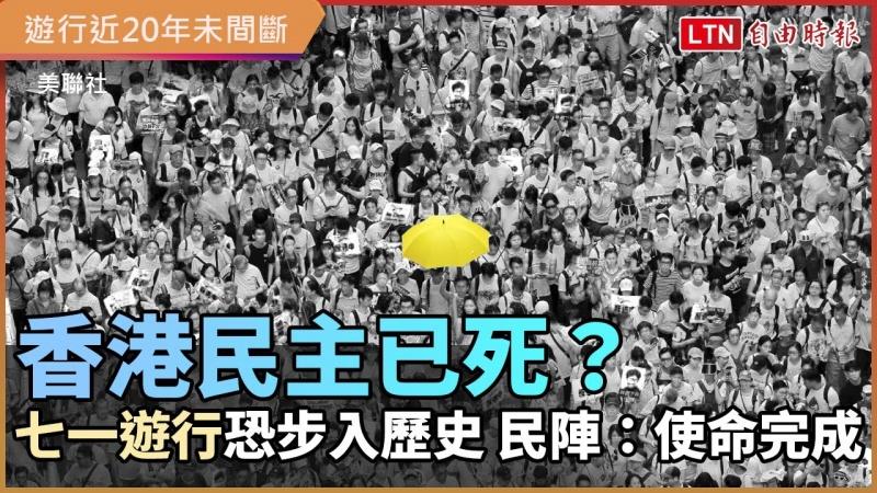 民主已死?香港七一遊行恐步入歷史 民陣:已完成使命