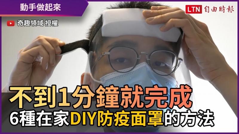不到1分鐘就完成! 6種在家「DIY防疫面罩」的方法