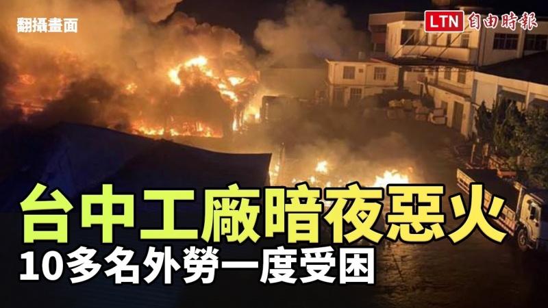 台中塑膠加工廠暗夜惡火 10多名外勞一度受困