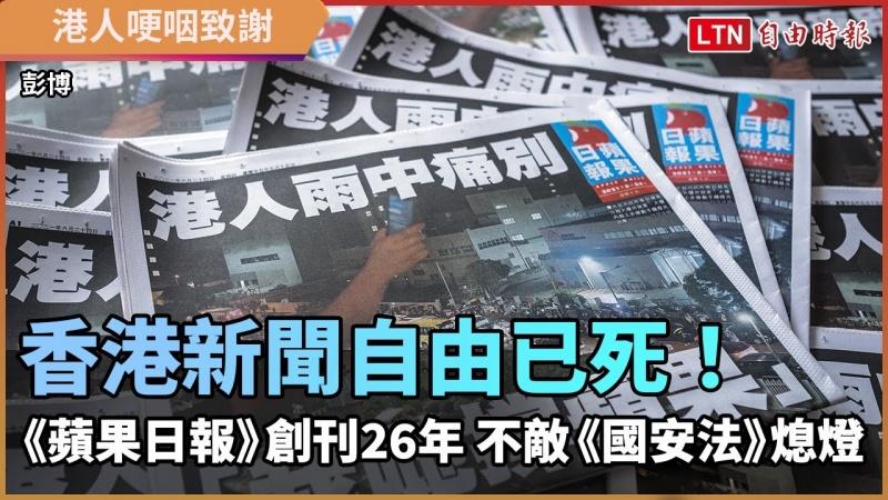 香港新聞自由已死!《蘋果日報》創刊26年 不敵《國安法》熄燈