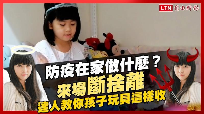 防疫在家做什麼?「玩具斷捨離」培養孩子決斷力