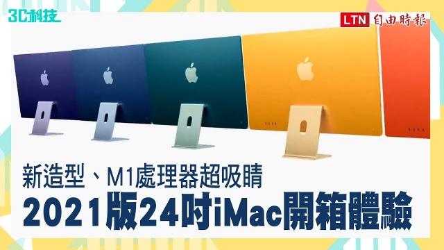 新造型、M1 處理器超吸睛!2021 版 24 吋 iMac 開箱體驗