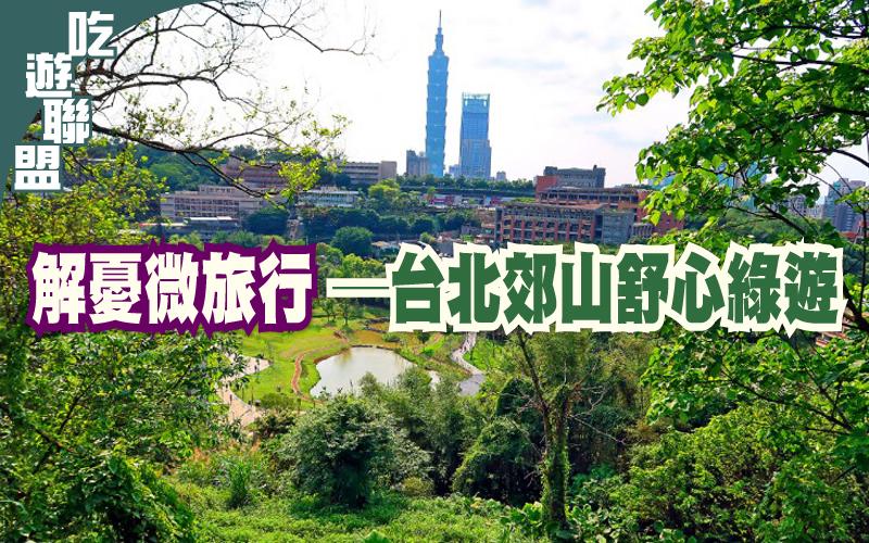 解憂微旅行 ─台北郊山舒心綠遊