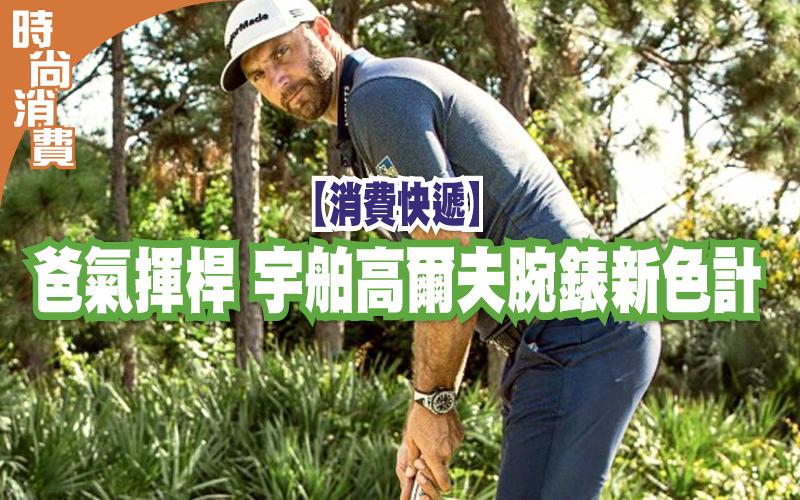 【消費快遞】 爸氣揮桿 宇舶高爾夫腕錶新色計