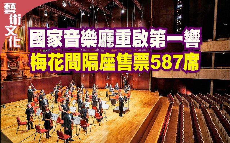 國家音樂廳重啟第一響  梅花間隔座售票587席