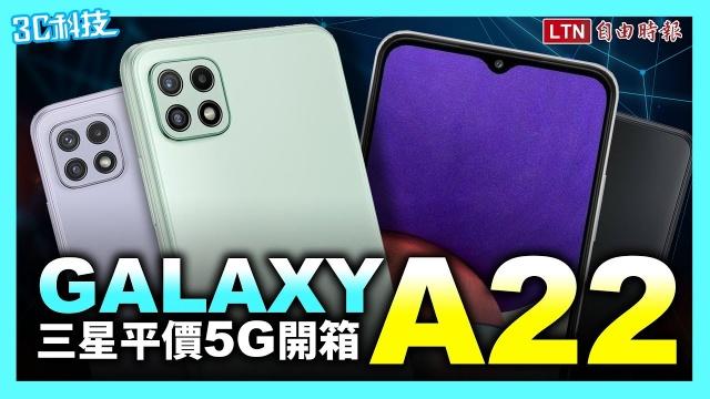 今年台灣賣最好的 Android 手機?三星 Galaxy A22 開箱體驗