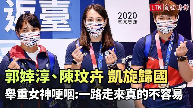 東奧》拿下台灣首金的「舉重女神」郭婞淳、銅牌陳玟卉 凱旋歸國