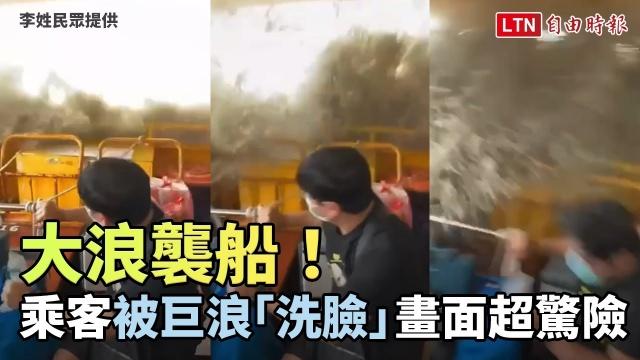 大浪襲船!東琉線乘客拍下驚險過程:以為搭雲霄飛車不是交通船(李姓民眾提供)