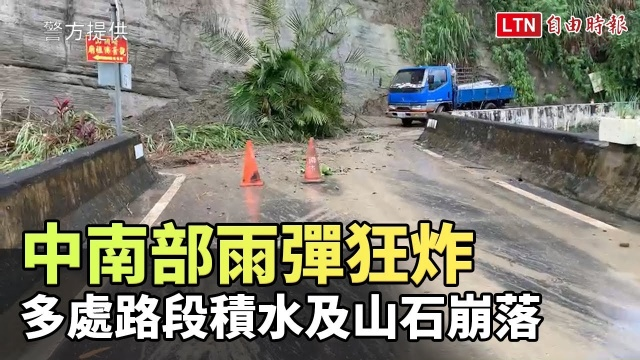 中南部雨彈狂炸 多處路段積水及山石崩落