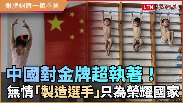 中國對金牌超執著!無情「製造選手」只為榮耀國家