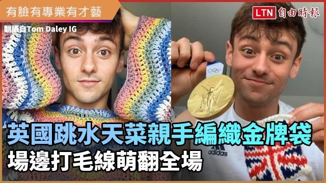 英國跳水天菜湯姆戴利親手編織金牌袋 場邊打毛線萌翻全場