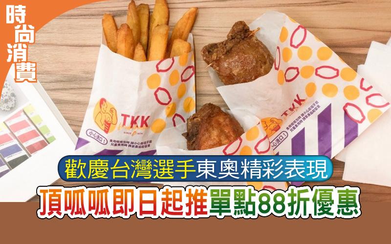歡慶台灣選手東奧精彩表現 頂呱呱即日起推單點88折優惠