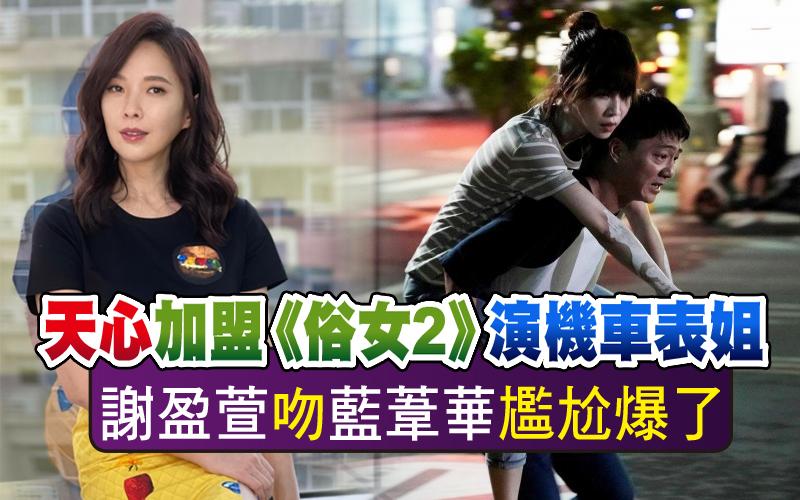 天心加盟《俗女2》演機車表姐 謝盈萱吻藍葦華尷尬爆了