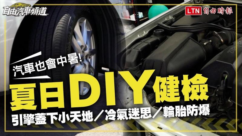 熱浪來襲車子也會「中暑」?達人提點夏日汽車 DIY 檢查重點