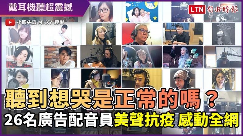 聽到雞皮疙瘩!26名廣告配音串聯抗疫 台灣最美聲音感動全網