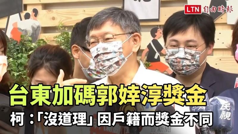 台東加碼郭婞淳獎金 柯文哲:因戶籍而獎金不同「沒道理」