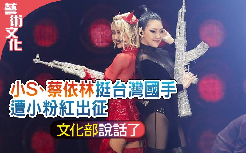 小S、蔡依林挺台灣國手遭小粉紅出征 文化部說話了