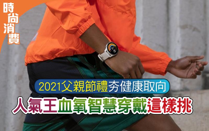 2021父親節禮夯健康取向 人氣王「血氧智慧穿戴」這樣挑