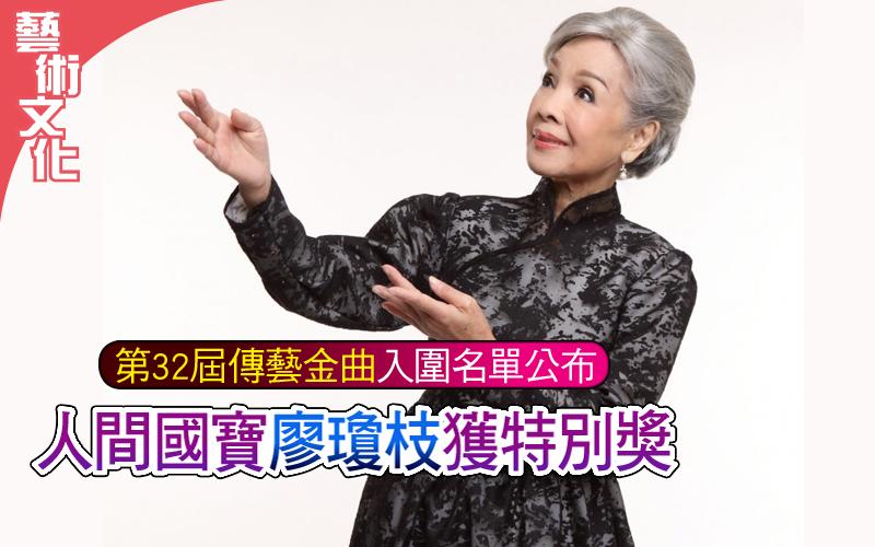 第32屆傳藝金曲入圍名單公布 人間國寶廖瓊枝獲特別獎