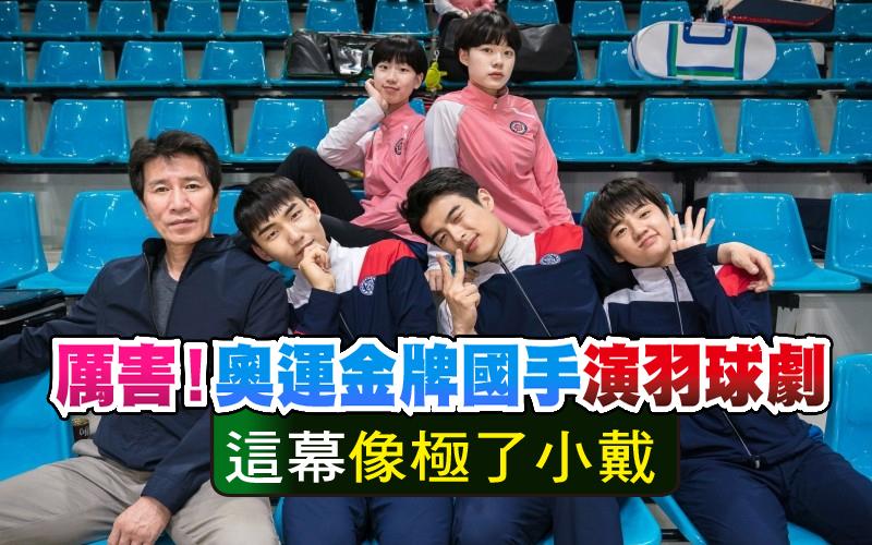 厲害!奧運金牌國手演羽球劇 這幕「像極了小戴」