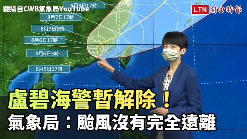 盧碧海警暫解除! 氣象局:颱風沒有完全遠離(翻攝自CWB氣象局YuTube)