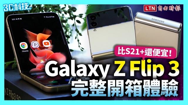 歷來最平價摺疊機!三星 Galaxy Z Flip 3 開箱體驗