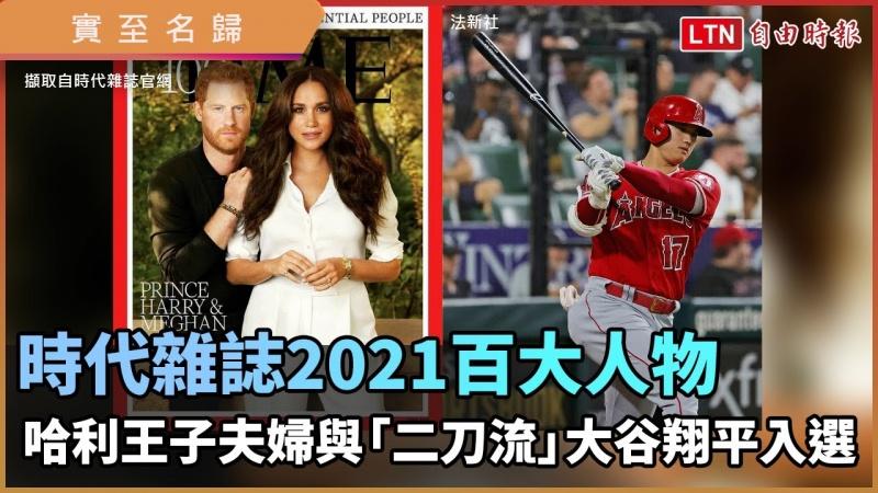 時代雜誌公布2021百大人物 哈利王子夫婦與大谷翔平入選