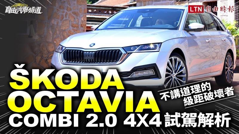 不講道理的級距破壞者!Škoda Octavia Combi 2.0 4X4 試駕解析