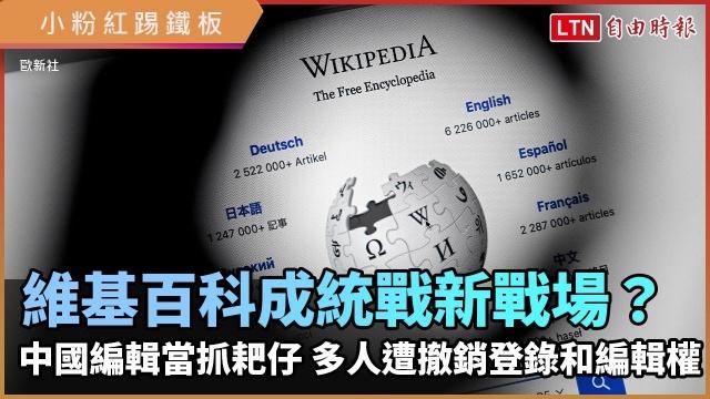 維基百科成統戰新戰場? 中國編輯當抓耙仔 多人遭撤銷登錄和編輯權