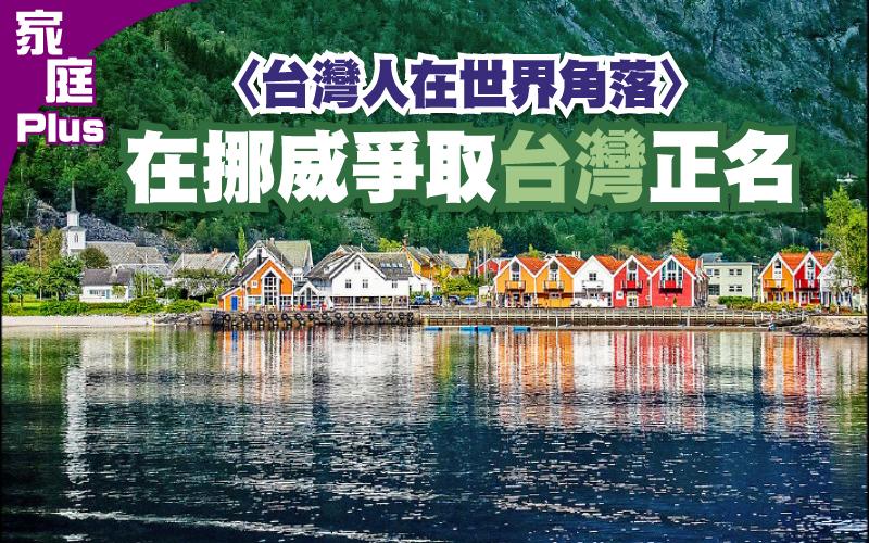 〈台灣人在世界角落〉 在挪威爭取台灣正名